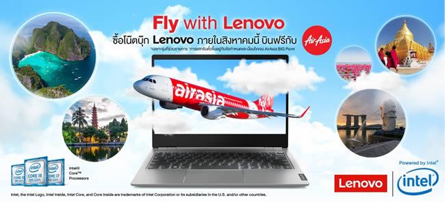 ซื้อ Notebook Lenovo ฟรีคะแนนสะสม