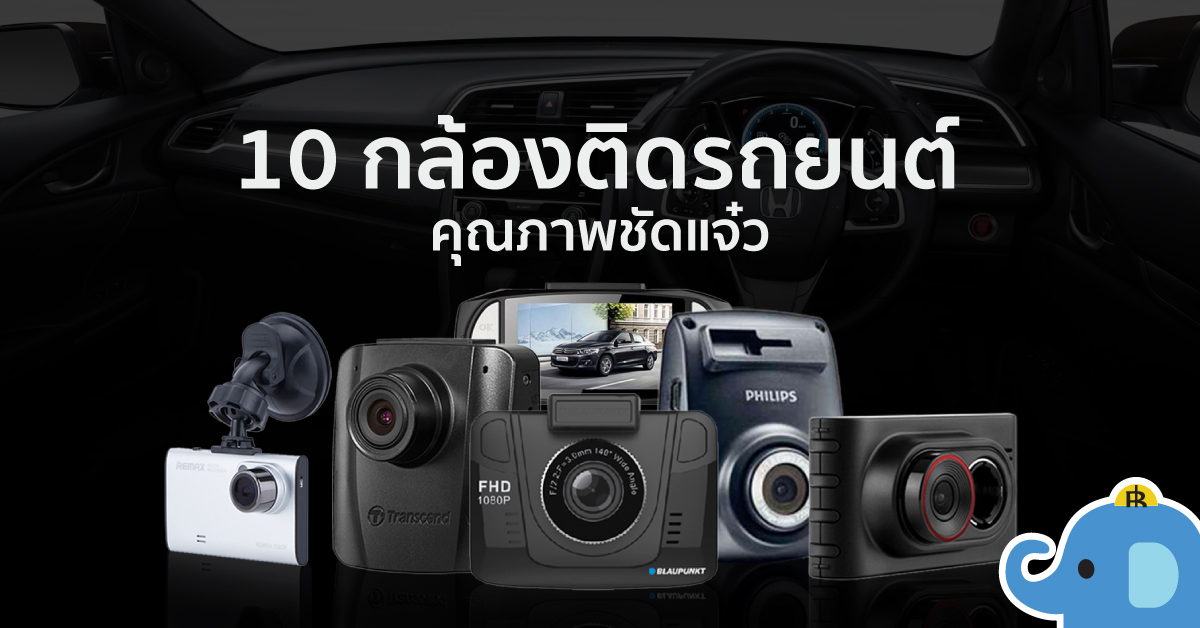 กล้องติดรถยนต์รุ่นไหนดี